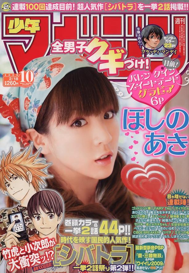 aki-hoshino-shonen-magazine-01