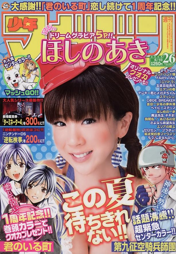 AkiHoshinoShonen Magazine26