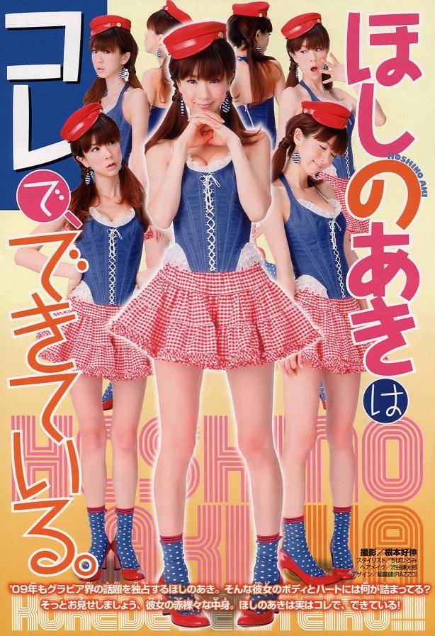 AkiHoshinoShonen Magazine262