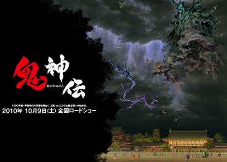 Peliculas anime que llegan para otoño  Onigamiden